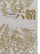 六韜 (中公文庫 BIBLIO)(中公文庫)