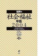 世界の社会福祉年鑑 2004