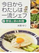 今日からわたしは一流シェフ 3 野菜と卵の料理