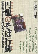 円龍のそば行脚 落語家が選んだ東京23区内のそば屋308