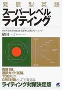 発信型英語スーパーレベルライティング 日本人学習者の弱点を克服する技術とトレーニング