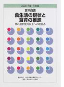 食料白書 2005(平成17)年版 食生活の現状と食育の推進