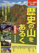 歴史の山をあるく 関東周辺 (るるぶ 大人の遠足BOOK)(大人の遠足BOOK)