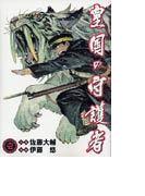 皇国の守護者 1 (ヤングジャンプ・コミックス・ウルトラ)