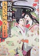 あさきゆめみしの世界 源氏物語ナビBOOK