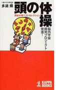 頭の体操 四谷大塚ベストセレクション 脳内宇宙開発プロジェクト発進! (Kappa books)