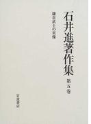 石井進著作集 第5巻 鎌倉武士の実像