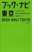 ブック・ナビ東京 必ず見つかる!書店&図書館800件徹底ガイド