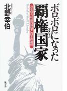 ボロボロになった覇権国家 次を狙う列強の野望と日本の選択