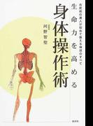 生命力を高める身体操作術 古武術の達人が初めて教える神技のすべて