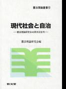 現代社会と自治 憲法理論研究会40周年記念号 (憲法理論叢書)
