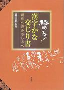 極める!漢字かな交じり書 創作へのみちしるべ