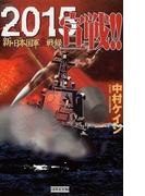 2015宣戦!! 新・日本国軍血戦録 (歴史群像新書)(歴史群像新書)