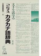 大きな活字のコンサイスカタカナ語辞典 第3版