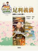 足利義満 金閣にこめた願い (NHKにんげん日本史)