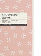 ちゃんと話すための敬語の本 (ちくまプリマー新書)(ちくまプリマー新書)