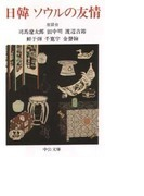 日韓ソウルの友情 座談会 (中公文庫)(中公文庫)
