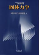 固体力学 (工学基礎)