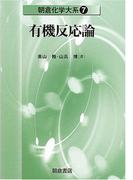 朝倉化学大系 7 有機反応論