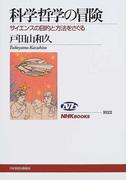 科学哲学の冒険 サイエンスの目的と方法をさぐる (NHKブックス)(NHKブックス)