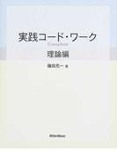 実践コード・ワークComplete 理論編