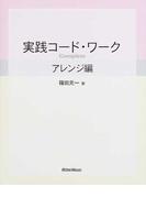 実践コード・ワークComplete アレンジ編