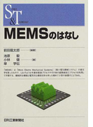 MEMSのはなし (Science and technology)