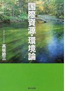 国際資源・環境論