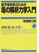 量子場を学ぶための場の解析力学入門 増補第2版