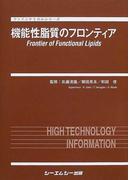 機能性脂質のフロンティア (ファインケミカルシリーズ)(ファインケミカルシリーズ)