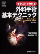 イラストでわかる外科手術基本テクニック