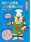 タローと作る給食レシピ12カ月 第2集 たべものクイズ&パズル