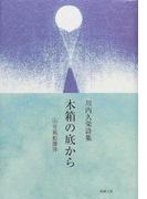 木箱の底から ふ号風船爆弾 川内久栄詩集