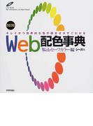 Web配色事典 Webセーフカラー編 キレイかつ効果的な色の組合せがすぐわかる 改訂版