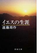 イエスの生涯 改版 (新潮文庫)(新潮文庫)