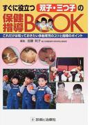 すぐに役立つ双子・三つ子の保健指導BOOK これだけは知っておきたい多胎育児のコツと指導のポイント