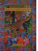 中世ゴシック絵画とチョーサー