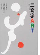 二文字ART