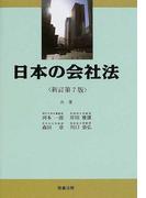 日本の会社法 新訂第7版