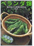 ベランダ畑 庭がなくても野菜が作れる!