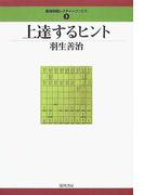 上達するヒント (最強将棋レクチャーブックス)