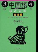 中国語検定対策3級・4級 文法編