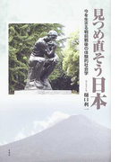 見つめ直そう日本 今を生きる戦前戦後の体験的社会学