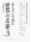 あらすじで読む世界の名著 No.3 (楽書ブックス)
