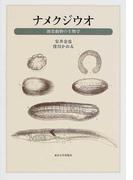 ナメクジウオ 頭索動物の生物学