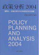政策分析 2004 国際化・分権化時代の日本経済の存立基盤