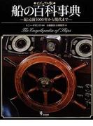 船の百科事典 ビジュアル版 紀元前5000年から現代まで