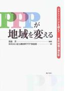 PPPが地域を変える アウトソーシングを超えて−官民協働の進化形