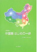 中国語はじめの一歩 高校版