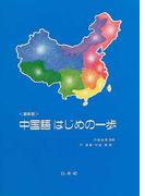 中国語はじめの一歩 最新版
